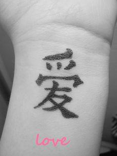chinese symbol for Love that I would like to get on my arm between wrist and elbow, just above chinese symbol for courage