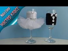 Как сделать СВАДЕБНЫЕ БОКАЛЫ в виде ЖЕНИХА и НЕВЕСТЫ./ WEDDING GLASSES…