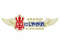 ロゴ 嵐にしやがれ - Google 検索 Japanese Logo, Game Logo, Typography, Symbols, Album, Logos, Game Title, Google, Design