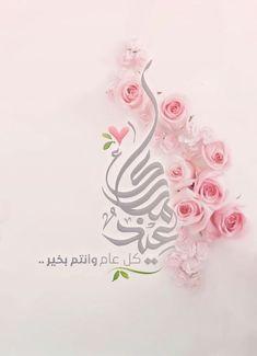 ✨Eid Mubarak Everyone! Images Eid Mubarak, Eid Images, Eid Mubarak Wishes, Eid Mubarak Greetings, Ramadan Greetings, Ramadan Mubarak, Eid Pics, Eid Photos, Eid Mubarak Stickers
