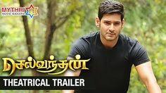 Selvandhan Theatrical Trailer