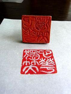 Seal of a porcelain 「心華独笑」I made…Hiroyuki Yaginuma