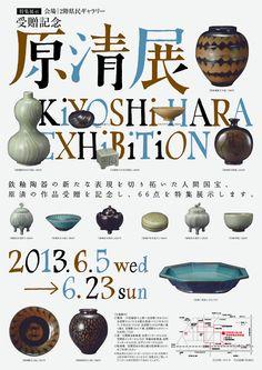 Japanese Exhibition Flyer: Kiyoshi Hara Ceramics. Ryotaro Sasame / Sprout. 2013