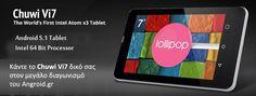 """Διαγωνισμός Angroid.gr με δώρο ένα Tablet 7"""" Chuwi Vi7 - http://www.saveandwin.gr/diagonismoi-sw/diagonismos-angroid-gr-me-doro-ena-tablet-7-chuwi-vi7/"""