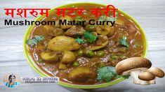 Mushroom Matar Recipe | मशरुम मटर | Matar Mushroom Curry | Mushroom Mata...