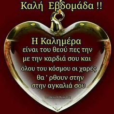 Greek Quotes, Wise Words, Good Morning, Diy And Crafts, Letters, Messages, Paracord, Blessing, Photos