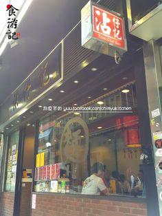 芊如廚房: 大大粒的雲吞和鯪魚球@沾仔記 (Tsim Chai Kee Noodle)