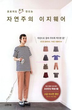 26 Style of Simple Straight Stitch  Japanese Craft by PinkNelie