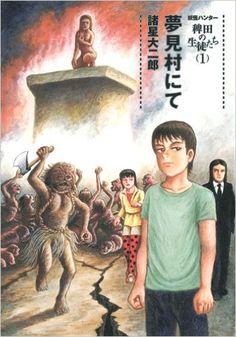 妖怪ハンター 稗田の生徒たち 1 夢見村にて 諸星大二郎 集英社