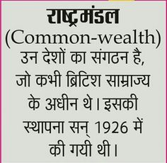 Commonwealth Gernal Knowledge, General Knowledge Facts, Weird Facts, Fun Facts, True Quotes, Qoutes, Inspiring Quotes About Life, Inspirational Quotes, Urdu Words With Meaning