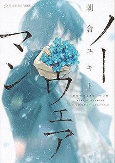 https://www.amazon.co.jp/ノーウェアマン-星海社FICTIONS-朝倉-ユキト/dp/4061399519