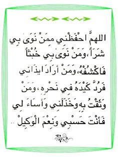 اللهم احفظي ممن نوى بي ....