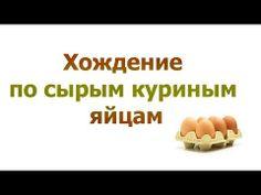 Хождение по сырым куриным яйцам. Подробнее смотрите и читайте на сайте naukaveselo.ru
