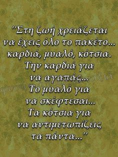 Greek Quotes, Me Quotes, Pray, Poems, Inspirational Quotes, Wisdom, Music Crafts, Life, Gardening