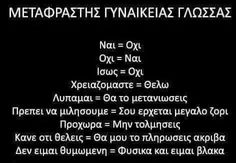 Greek Quotes, Funny Photos, Cards Against Humanity, Humor, Shit Happens, Memes, Greeks, Life, Funny Stuff