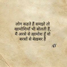 Gulzar Poetry Two Lines Shyari Quotes, Life Quotes Pictures, Poetry Quotes, Words Quotes, Poetry Hindi, Iqbal Poetry, Trust Quotes, Sufi Quotes, Girly Quotes