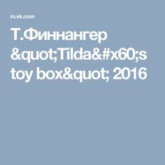 "Т.Финнангер ""Tilda`s toy box"" 2016"