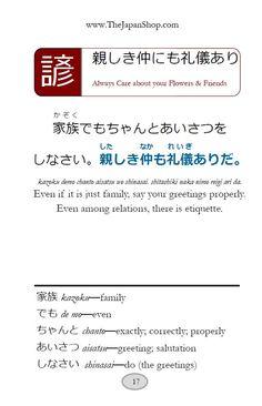 親しき仲にも礼儀あり shitashiki naka nimo reigi ari -- Always care about your flowers and friends    A Japanese proverb from our book, Kotowaza, Japanese Proverbs and Sayings.