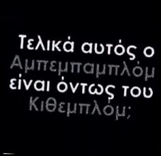 Greek funny quotes Quotes Gif, Jokes Quotes, Sarcastic Quotes, Wise Quotes, Poetry Quotes, Funny Greek Quotes, Funny Quotes, Funny Memes, The Words