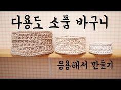 (코바늘) 다용도 소품 바구니 사이즈 내맘대로 만들어봅시다 [김라희]kimrahee - YouTube