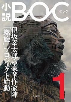 小説 - BOC - 1   伊坂 幸太郎 :::出版社: 中央公論新社 (2016/4/19)