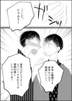 【おそチョロ】『年越しの話』(6つ子まんが)