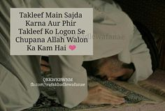 Ha allah valo ka he kam he Allah Quotes, Urdu Quotes, Quotations, Life Quotes, Islamic Inspirational Quotes, Islamic Quotes, Importance Of Prayer, Romantic Love Pictures, Urdu Poetry 2 Lines