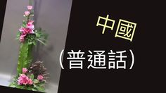 (普通話)中級插花 Intermediate-Level Arrangement by Perry Yang,Designer of Floral Art 2OOO - YouTube