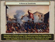 mini.press: Ιστορία-1821 Η Άλωση της Τριπολιτσάς, κατά τη διάρκεια της Ελληνικής Επανάστασης.1973 Πεθαίνει ο Πάμπλο Νερούδα, βραβευμένος Χιλιανός ποιητής.