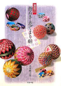 Amazon.co.jp: 加賀の指ぬきと花てまり帖: 高原 曄子: 本