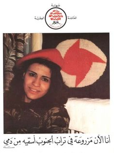 Interactive exhibits of political posters designed in chronological and thematic displays. Palestine Liberation Organization, Lebanese Civil War, Political Posters, Politics, Humor, History, Signs, Blog, Photography