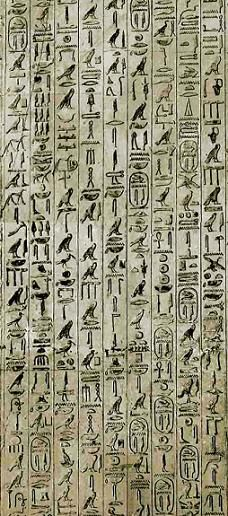 Ancient History Art - Pyramid Texts In Ancient Egypt, religious texts inscribed on walls and sarcophagi in certain pyramids during the Old Kingdom.