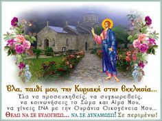 Christian Church, Christian Faith, Prayer For Family, Byzantine Icons, Orthodox Christianity, Greek Quotes, Jesus Quotes, Life Advice, Jesus Christ