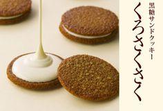 黒糖サンドクッキー