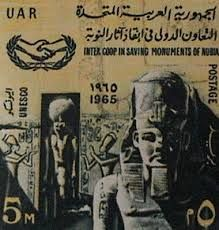 United Arab Republic (Egypt and Old Stamps, Ancient Egyptian Art, Luxor, Stamp Collecting, Postage Stamps, Art Pictures, Civilization, The Past, Africa