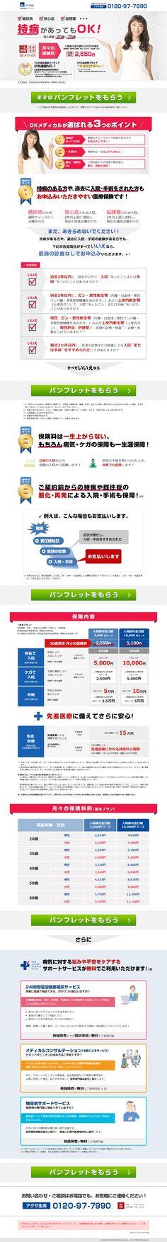 http://www.axa.co.jp/ads/OK_Medical_201504?utm_source=facebook&utm_medium=display&utm_campaign=ok-medical&utm_content=1200_628_2&utm_term=PC1603_RTG