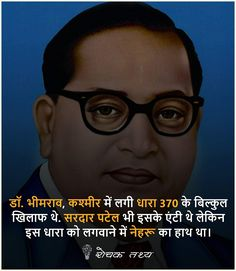 General Knowledge Book, Gernal Knowledge, Knowledge Quotes, Interesting Facts About World, Amazing Facts, Fact Quotes, Morals Quotes, Psychology Fun Facts, India Facts