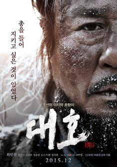 The Tiger: An Old Hunter's Tale - 대호 - Daeho (2015). -While Korea Is Under Occupation By The Japanese, An Old and Experienced Hunter Is Challenged By The Hunt Of The Last Joseon Tiger. -Starring: Choi Min-Suk, Park In-Soo, Jeong Man-Sik, Kim Sang-Ho, Seung Yoo-Bin #Hallyu