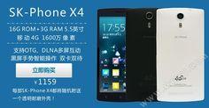 SK-Phone X4 - erstes Mediatek-Handy mit 3 GB RAM und LTE für 188 Dollar!