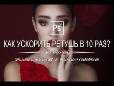 Эффект мокрого стекла в photoshop ( The effect of wet glass) - YouTube