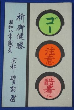 """1930's Japanese Hand Made Shochumimai (Summer greeting card) Postcard  """" Wishing you a good health. Be careful the intense heat""""/  Art of Traffic signal (laminated with transparent films) to say """"careful"""" /  Made by a member of a Kyoto postcards collection society, 暑中見舞い / vintage antique old art card / Japanese history historic paper material Japan 信号機"""