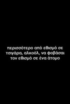 greek quotes, greek, and addiction εικόνα - Trend Bts Quotes 2020 Bts Quotes, Love Quotes, Funny Quotes, Greek Quotes, Greek Sayings, English Quotes, True Stories, Wise Words, Favorite Quotes