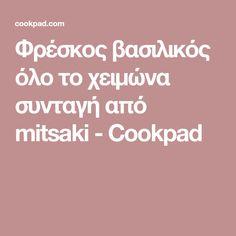 Φρέσκος βασιλικός όλο το χειμώνα συνταγή από mitsaki - Cookpad