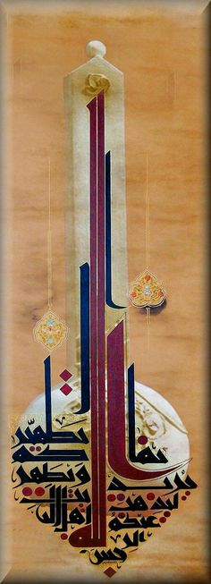 Wish I knew what the inscriptions say, but I do love the many designs and use of color in Islamic calligraphy.