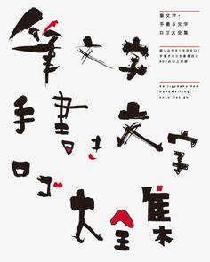 Amazon.co.jp: 筆文字・手書き文字 ロゴ 大全集: 本