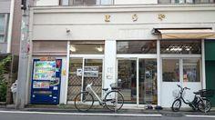 まりや書店(東京都港区南青山)|ホームメイト・リサーチ