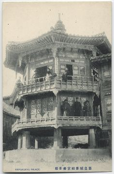 Kyongbuk-kung Palace, Seoul 서울 -- an early Japanese Colonial Period postcard