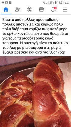 Hot Dog Buns, Hot Dogs, Greek Recipes, Bread, Food, Brot, Essen, Greek Food Recipes, Baking