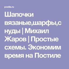 Шапочки вязаные,шарфы,снуды | Михаил Жаров | Простые схемы. Экономим время на Постиле