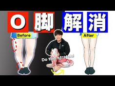 Stretch for 'Bowlegs That Hinder You From Losing Leg Fats' '#2 Weeks Bowleg Improvement Challenge' - YouTube Bow Legged Correction, Healthy Life, Stretches, Challenges, Youtube, Baseball Cards, Legs, Healthy Living, Youtubers